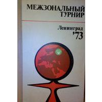 Межзональный турнир. Ленинград 73