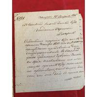 Рапорт в великий суд 1835 год
