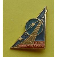 День космонавтики. 1076.