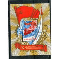 СССР 1979.. 50 лет первого пятилетнего плана. Блок