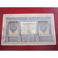 1 рубль 1898 Плеске - Наумов