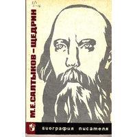 М,Е.Салтыкоа-Щедрин биография писателя