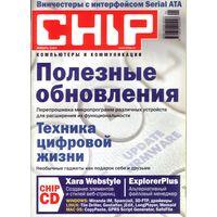 Chip #1-2004 + CD