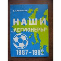 """Наши """"легионеры"""" 1987-1992. - Москва, 1993г, 112 страниц. Автор В.Л.Калинкович"""