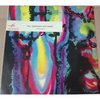 LP Djordi Peruzovic / Джорджи Перузович и Ансамбль Саши Суботы (1970) Hard Bop, Jazz-Funk, Contemporary Jazz, Schlager, Vocal