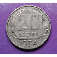 20 копеек 1954 года СССР #10