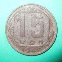 15 копеек 1946г.