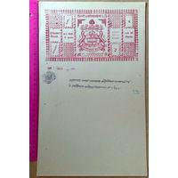 Штат Беканер 8 аннас 1932г