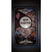 Петр Машеров.  Книга о настоящем руководителе!