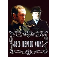 Шерлок Холмс - все 8 фильмов (11 серий) на DVD-R