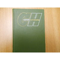Наровчатов С.С. Собрание сочинений. В 3-х томах