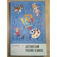 Шестилетний ребенок в школе. В.С. Мухина 1986 г. Книга для учителя начальных классов