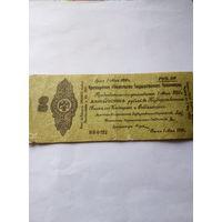 50 рублей 1920 - колчак