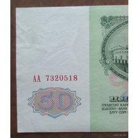 50 рублей 1961 год серия АА - ПЕРВАЯ!