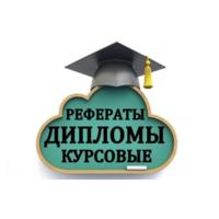 Готовые курсовые, дипломы, рефераты