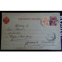 Открытое письмо Россия Польша Франция 1900г