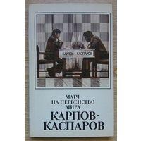 Матч на первенство мира Карпов - Каспаров. 1984-1985