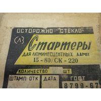Стартер для люминесцентных ламп 15-80/СК-220 (для ламп мощностью 15, 20, 30, 40 и 80 Вт), СССР