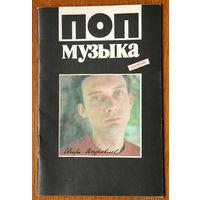 Поп-Музыка 1/1990