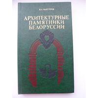 Владимир Чантурия Архитектурные памятники Белоруссии