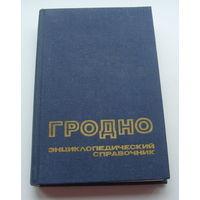 Гродно. Энциклопедический справочник.