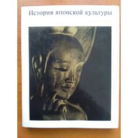 Иэнага  Сабуро. История японской культуры.