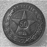 Полтинник 1922г.(П.Л)