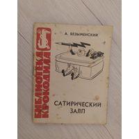 """Библиотека крокодила.""""Сатирический залп"""" 1964.\16"""