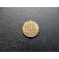 1 рубль 1992 Л Россия (044)