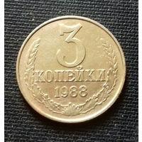3 копейки СССР 1988 г.