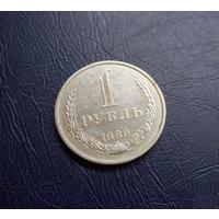 РАСПРОДАЖА КОЛЛЕКЦИИ! Нечастый 1 рубль 1980 года. Красавец. С 1 копейки.