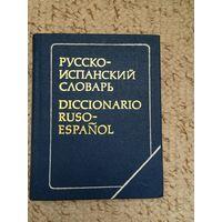 Русско испанский словарь