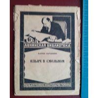 """Брошюра """"Ильич в Смольном"""",издание 1925 г., тираж всего 15000"""