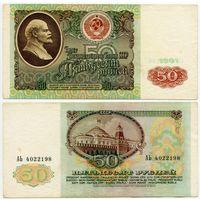 СССР. 50 рублей (образца 1991 года, P241) [серия АЬ]