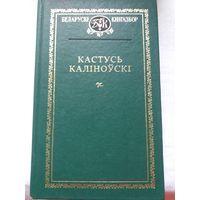 Кастусь Каліноўскі - За нашу вольнасць