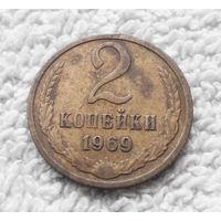 2 копейки 1969 СССР #15