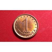 1 стотинка 2000 магнетик. Болгария. AU.