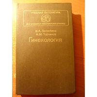 Гинекология // Серия: Учебная литература для учащихся медицинских училищ