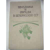 Праздники и обряды белорусской ССР