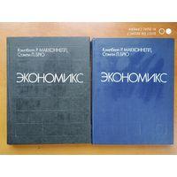 Экономикс: Принципы, проблемы и политика. В 2 томах: / Макконнелл К. Р., Брю С. Л. (Н)