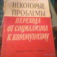 Некоторые проблемы перехода от социализма к коммунизму С.П. Первушин Книга  Издания  1960 г. Торг!