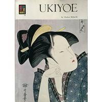 UKIYOE - Живопись - 1980