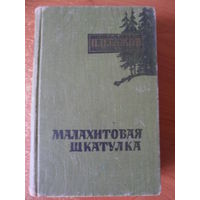 Павел Бажов Малахитовая шкатулка