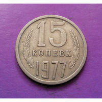 15 копеек 1977 СССР #08