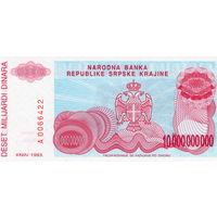 Республика Сербска Краина, 10 миллиардов динаров, 1993 г., UNC. Не частые!