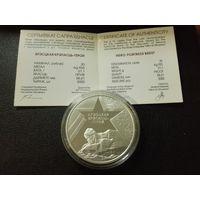 20 рублей 2004 60 лет освобождения Республики Беларусь Брестская крепость