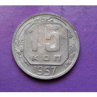 15 копеек 1957 года СССР #03