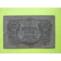 50 рублей 1919 г. Ростов