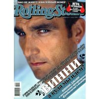 БОЛЬШАЯ РАСПРОДАЖА! Журнал Rolling Stone #август 2008