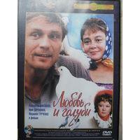 DVD ЛЮБОВЬ И ГОЛУБИ (ЛИЦЕНЗИЯ)